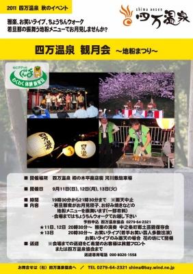 1観月会のコピー.jpg